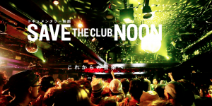 save the club noon2